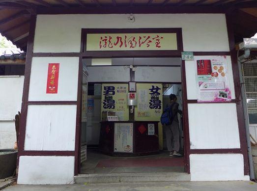 台湾温泉超有名男女別昭和天皇